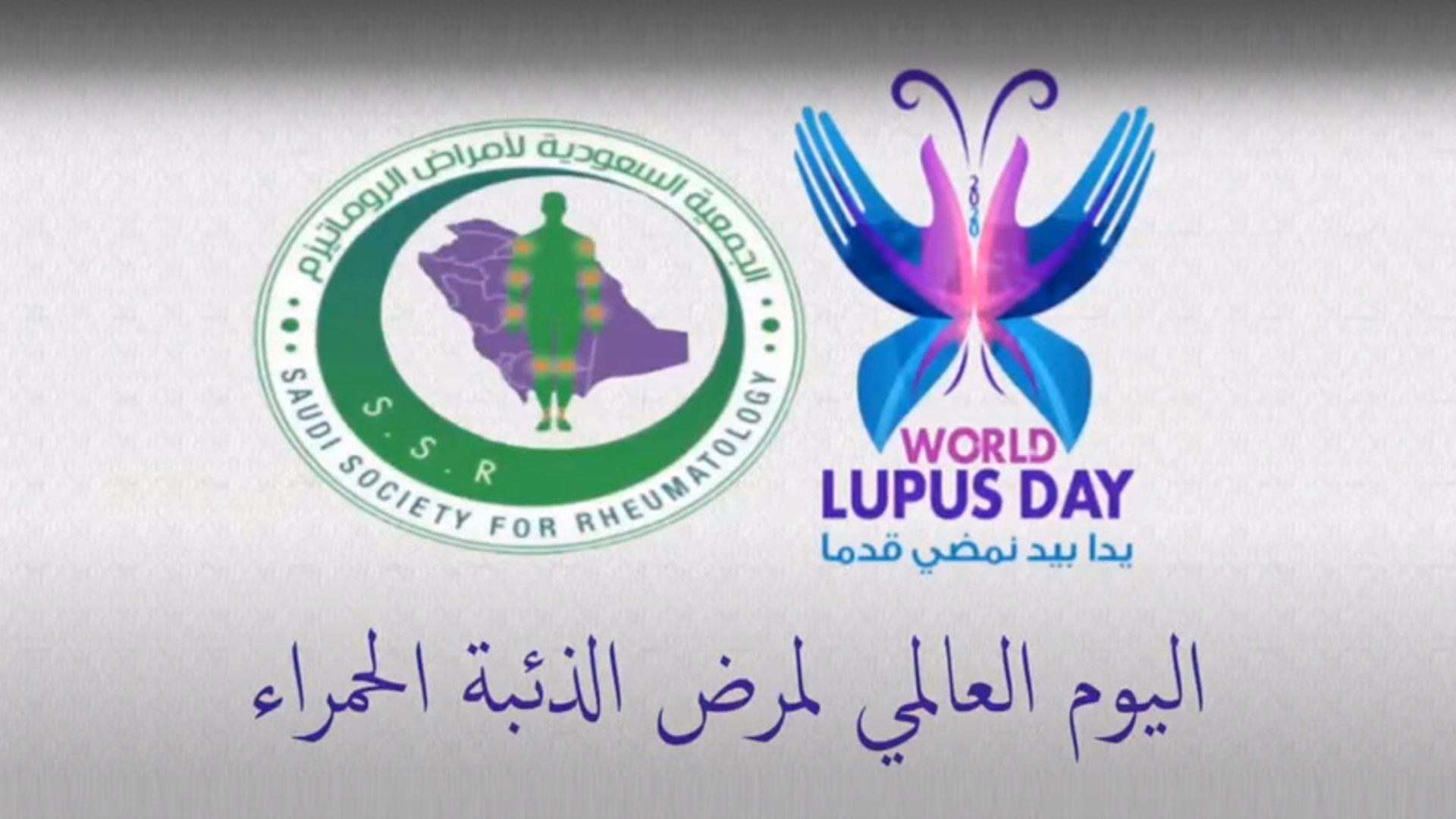 lupus2020
