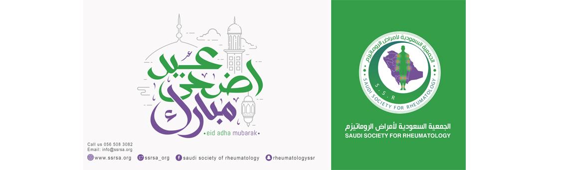 الجمعية السعودية لأمراض الروماتيزم تهنئكم بحلول عيد الأضحى المبارك اعاده الله عليكم وعلى الأمة الاسلامية بالخير واليمن والبركات