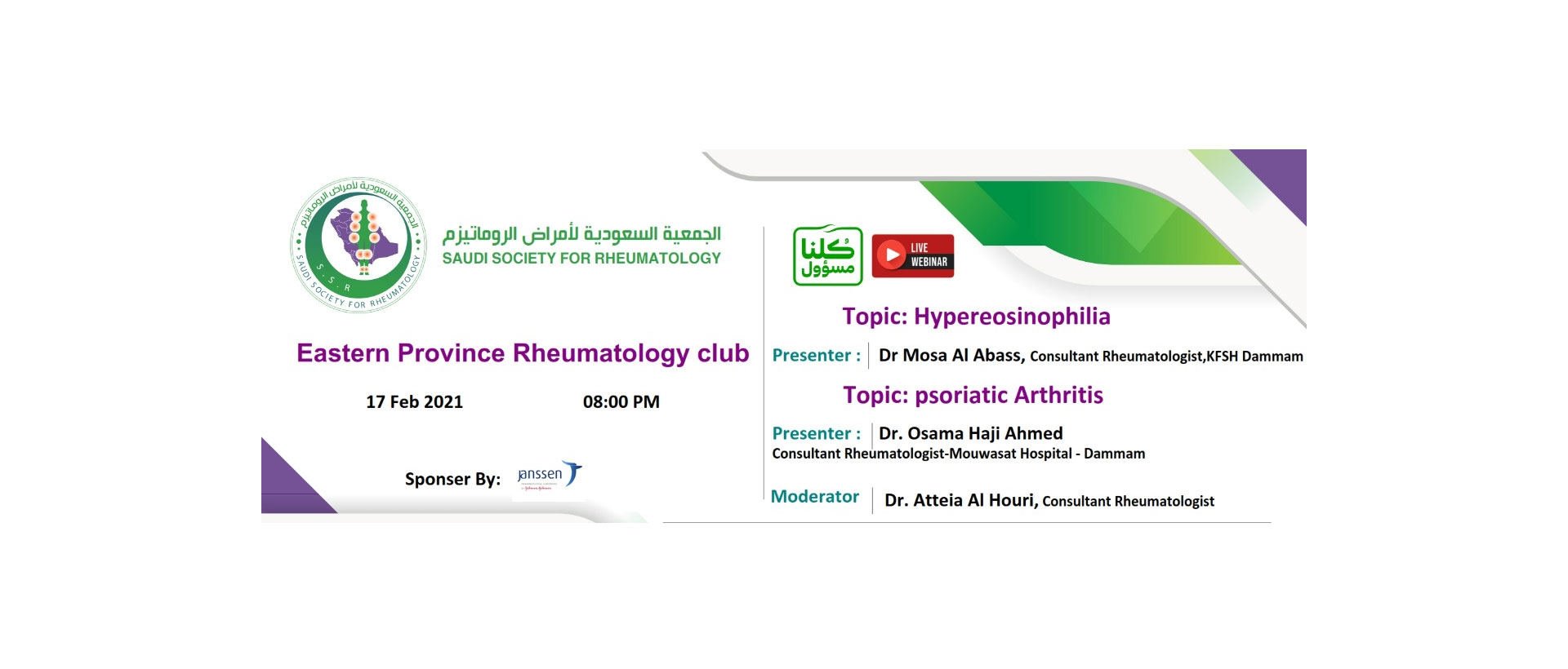 Eastern Province Rheumatology club