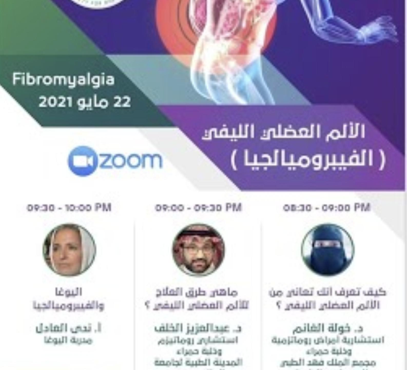 الالم العضلي الليفي(الفيبرومياليجيا)